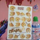 Печенье с предсказаниями печиво з передбаченнями подарок