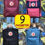 9 расцветок - Водоотталкивающий рюкзак Kanken, 38х27 см, 16 л, NIF1062-70