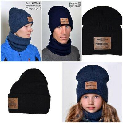 Мужская зимняя шапка фабрика-4