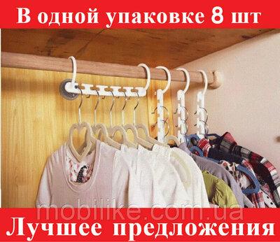 Набор универсальных вешалок Wonder Hanger 8 штук