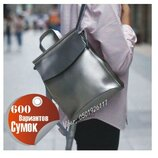Женская кожаная сумка , кожаный женский рюкзак трансформер