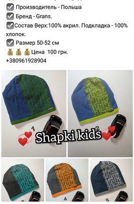 Шапка для мальчика Польская шапка Grans