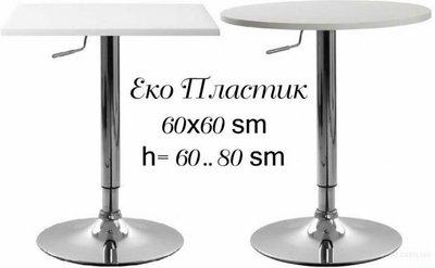 Стол Али круглый и квадратный столешница 60 см. регулируется по высоте