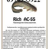 Rich ac 5s сомолов, прибор для ловли сома, samus.