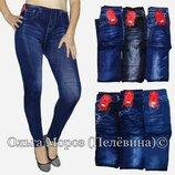Лосины джинс Махра 46-50/52 размер