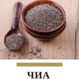 В наличии Семена Чиа для похудения отличный источник клетчатки Помогают сбросить вес