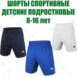 Спортивные шорты для мальчика купить в Украине