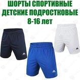 Спортивные шорты для мальчика