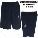 Спортивные шорты в Украине