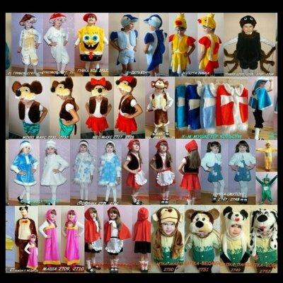 Продано: Карнавальные костюмы оптом, детские карнавальные костюмы оптом, карнавальні костюми опт