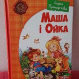 Книга Маша і Ойка. Дитячий бестселер. Софія Прокоф єва