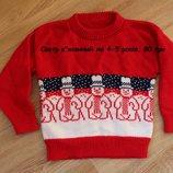 Новорічний светр на 4-5 років