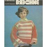 Вязание 1982, 1983. Альбомы моделей