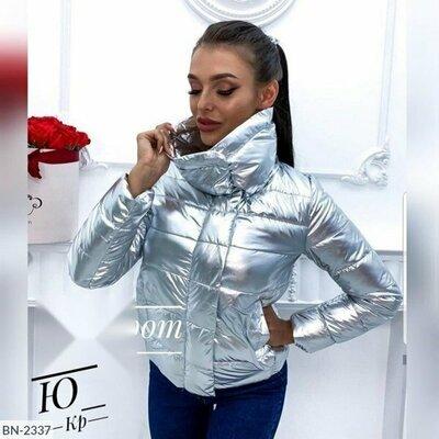 Короткая демисезонная куртка на синтепоне с высоким воротником,эффект металлик.Серебро,изумруд,серый