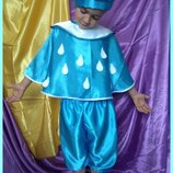 Костюм дождика, костюм дощика, костюм тучка