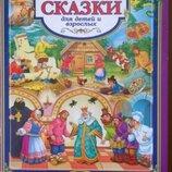 любимые русские народные сказки для детей и взрослых