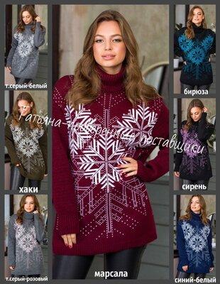 Свитер под горло снежинка, р. 44-52, Женский свитер вязаный. Жіночий светр теплий. Теплый свитер