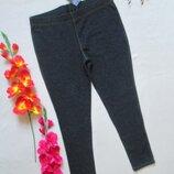 Классные стрейчевые трикотажные меланжевые укороченные лосины леггинсы под джинс Next.