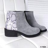 к-1424 деми к-1424-1 зима Ботинки натуральные - Luwa материал верх- натуральная замша в комбинации