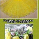 Комплект юбка повязка