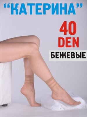 Носки женские капроновые 40 ден. От 10шт по 4грн.