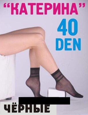 Носки женские капроновые 40 ден.От 10 пар по 4грн.