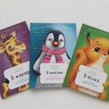 Занимательная зоология, сборник 29 cупер книг Я слон, мышь, панда, кот