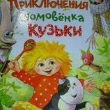 Детские книги Берестов Вишневецкая Приключения домовёнка Кузьки