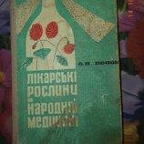 Книга Лекарственные растения в народной медицине