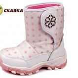 Дутики, зимние ботинки Сказка р 22-26. В наличии. Не дорого.