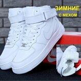 Зимние мужские кроссовки ботинки Nike Air Force Winter White. Искусственный мех.