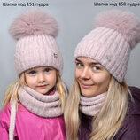 Шапки с помпоном для мамы и дочки новые