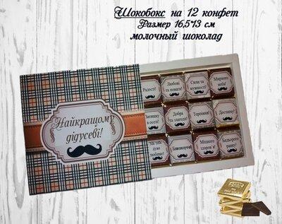 Шоколадные наборы- подарки для папы, мужа, дедушки