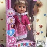 Кукла M 3882-1 UA Даринка. Лялька для дівчинки. Кукла для дівчинки. Інтерактивна лялька.