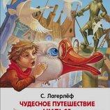 Детские книги Лагерлёф Чудесное путешествие Нильса Внеклассное чтение