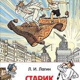 Детские книги Лагин Старик Хоттабыч Внеклассное чтение