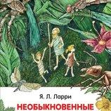 Детские книги Ларри Необыкновенные приключения Карика и Вали Внеклассное чтение