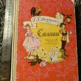 Сказки Андерсен Панов книга книжка ссср детская для детей
