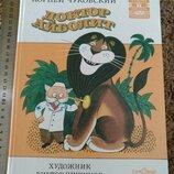 Доктор Айболит Корней Чуковский Чижиков книга книжка детская для детей самовар