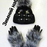 набор шапка и печатки мех зима