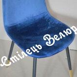 Мягкий Стул Велюр в бархатной обивке, цвет темно-синий или серый. Бесплатно доставка