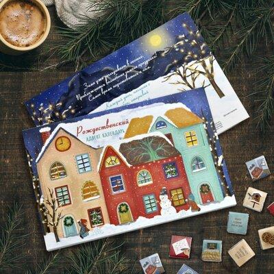 Адвент календарь Рождественский 120 г