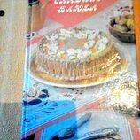 Книга Рецепты Кулинария Сладкие Блюда