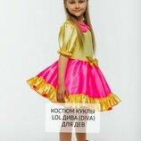Костюм Куклы LOL Дива DIVA Для Девочки