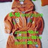 Детский махровый халат 6-12 месяцев