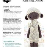 Схема вязания в электронном виде laly lala овечка