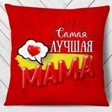 Превосходная подушка лучшая мама сердце