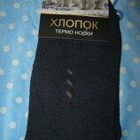 Новые,теплые мужские Махровые Термо носки Зимние р.41-46