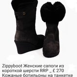 Зима, натуралка, замш, нубук, овчина. Zippyboot