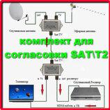 TV/SAT диплексер-для совмещения спутникового и эфирного сигнала GI Diplexer SD01 Sat-Tv -2шт набор